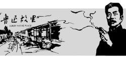 [루쉰] 화개집